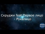 Hack Music   Скруджи feat Первое лицо   Рукалицо