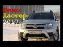 Рено Дастер 2017 Отзыв владельца купившего 3 й Renault Duster подряд