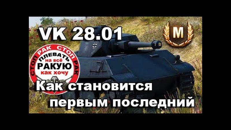СтопРак. 43 ХП у танка это много или мало?