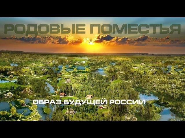 Свой среди чужих, то что уничтожалось возрождается - новая народная идея России ...