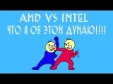 AMD VS INTEL Что я об этом думаю!!!