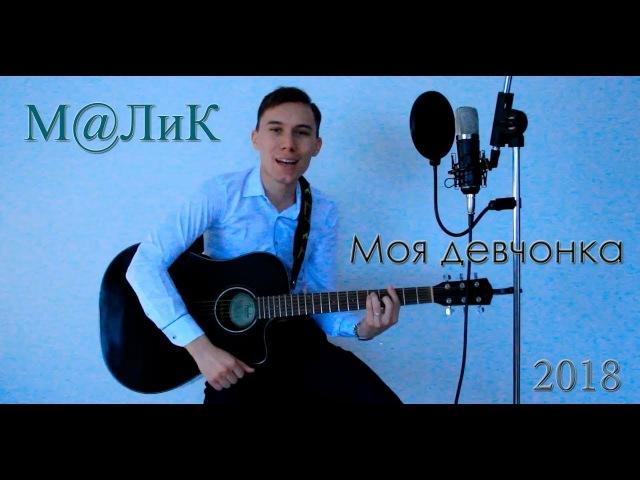 М@ЛиК - Моя девчонка (acoustic version)