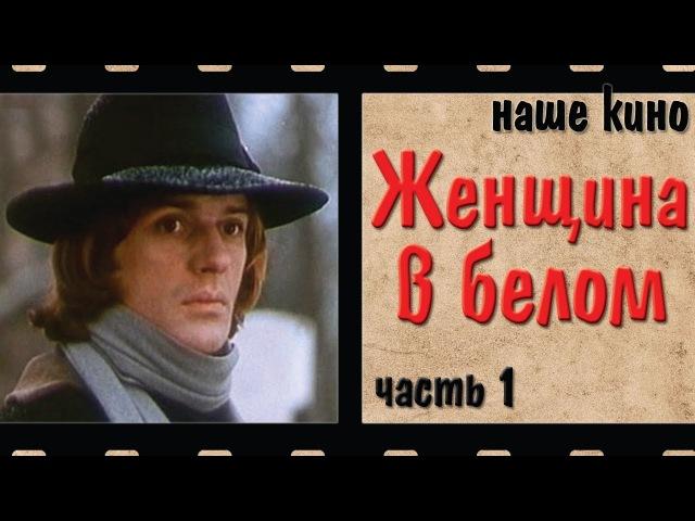 Женщина в белом. Александр Абдулов. Детектив, драма, экранизация. Наше кино. 1981. Часть 1.