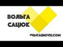 Ольга Сацюк читает стихи Максима Богдановича специально для проекта ЧЫТАЕМЗVELCOM