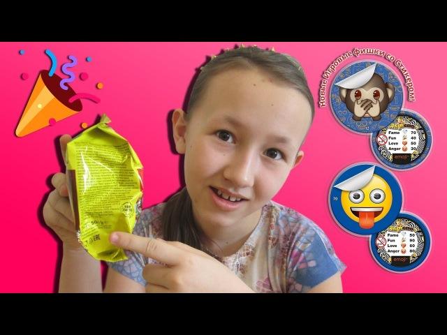 ЭМОДЖИ ФИШКИ ЧИПИКАО СО СТИКЕРОМ Коллекция 2018 CHIPICAO EMOJI Chips with Sticker