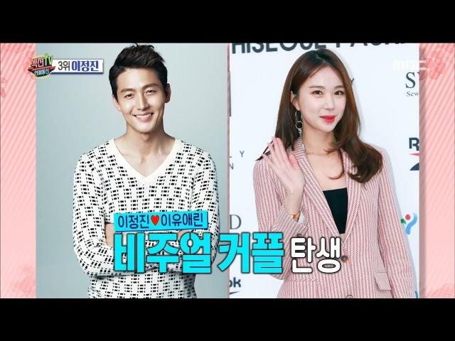 [Section TV] 섹션 TV - Lee Jaeeun♥EU Erine, Recognize a relationship 20180114