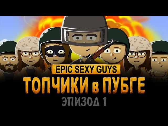 ТОПЧИКИ в ПУБГЕ - Эпизод 1