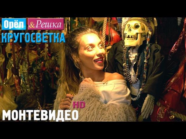 Орёл и Решка. Кругосветка - Монтевидео. Уругвай (1080p HD) 36