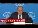 Лавров чётко ответил на провокационный вопрос о ситуации на Украине и российско