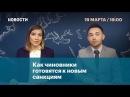 Как чиновники готовятся к новым санкциям