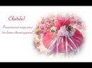 Свадебная тарелочка для битья своими руками ☆СДЕЛАЙ САМ☆ ☆DIY☆ the wedding plate