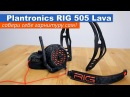 Plantronics RIG 505 Lava собери себе сам