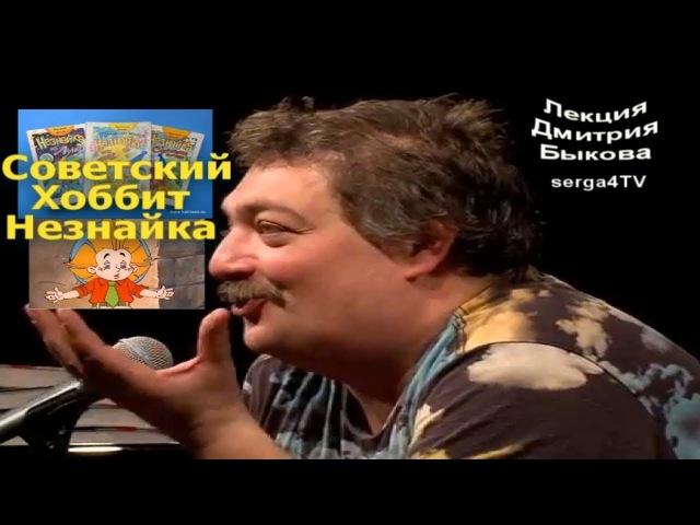 Быков Дмитрий Советский Хоббит Незнайка Лекция для детей с родителями