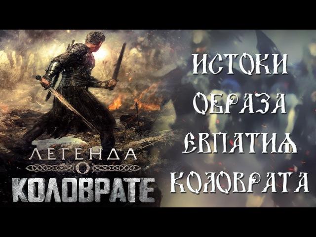 Легенда о Коловрате 2017: образ Евпатия Коловрата (это не обзор фильма)