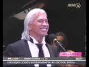 Дмитрий Хворостовский, репортаж о концерте в Краснодаре 2014