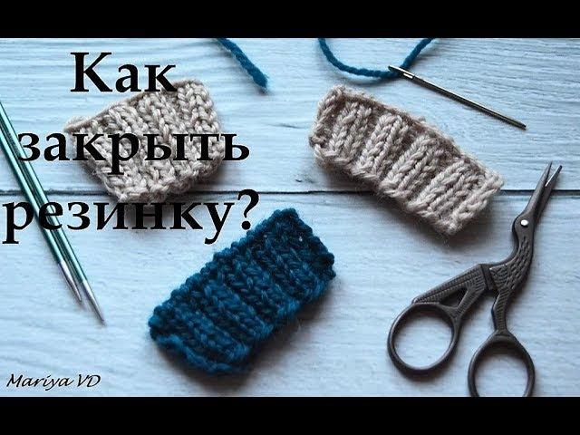 ЗАКРЫТИЕ РЕЗИНКИ 2 НА 2 ТРИ СУПЕР СПОСОБА Mariya VD.