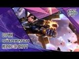 OVERWATCH от Blizzard. СТРИМ! Играем за Фарру с JetPOD90.