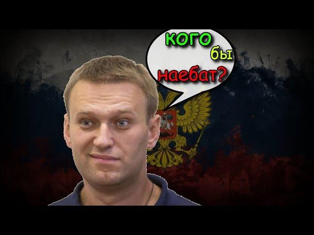 Навальный пизд@бол