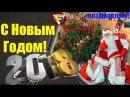 Новогоднее поздравление WoT! Для Танкистов и Танкисток! Новый год 2018