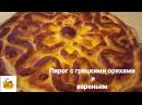 Дрожжевой пирог с грецкими орехами и вареньем