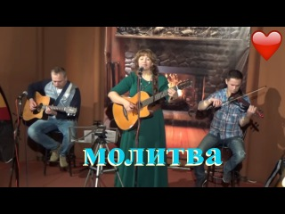 Потрясающая песня о любви, Молитва, Левашова Юлия, группа