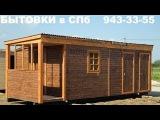 3 в 1 Бытовка , хозблок , туалет с отделкой. Цена 78.920 руб. (Бытовки бани в СПб)