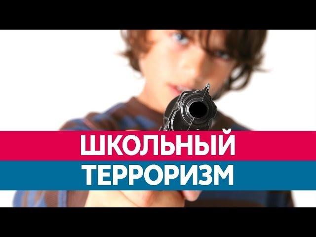 ТЕРРОРИЗМ В ШКОЛЕ. Терроризм в США, России и других странах. Массовые убийства в школах!
