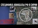 ОБОРОНА «ХМЕЙМИМА»: ТАЙНА ЗА 3 КОЛЬЦАМИ   новости сирия вкс россии авиабаза хмеймим обстрел дроны