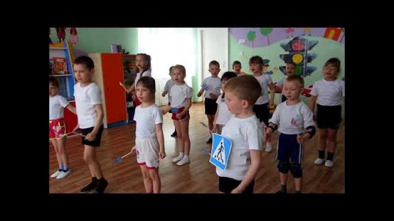 Танец Дорожный знак. Развлечение по ПДД в детском саду.