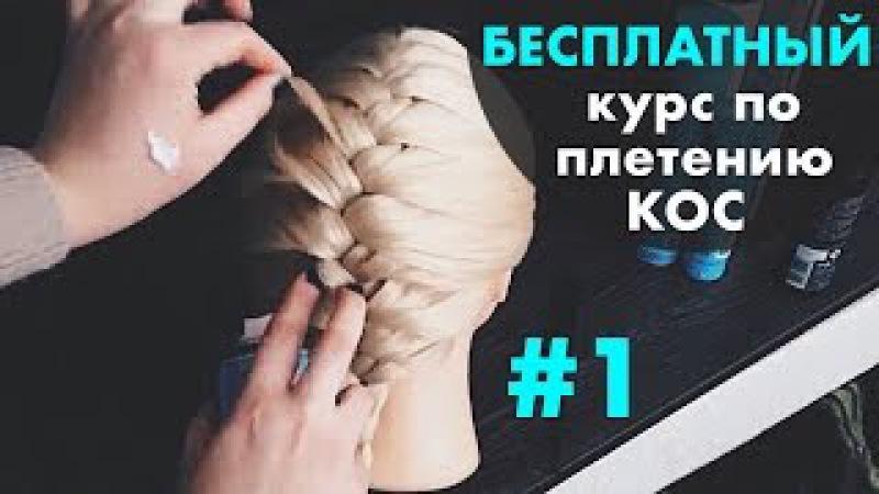 БЕСПЛАТНЫЙ курс по плетению КОС с нуля♡ УРОК 1