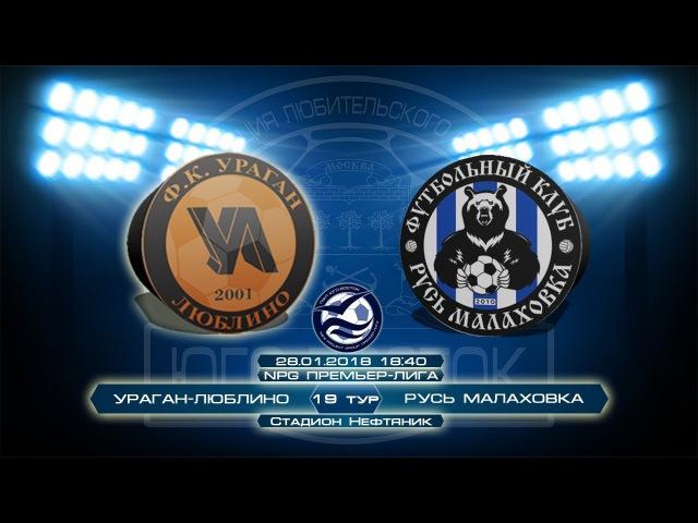 Ураган-Люблино 5:2 Русь Малаховка | NPG Премьер-Лига | Сезон 2017/18 | 19-й тур | Обзор матча
