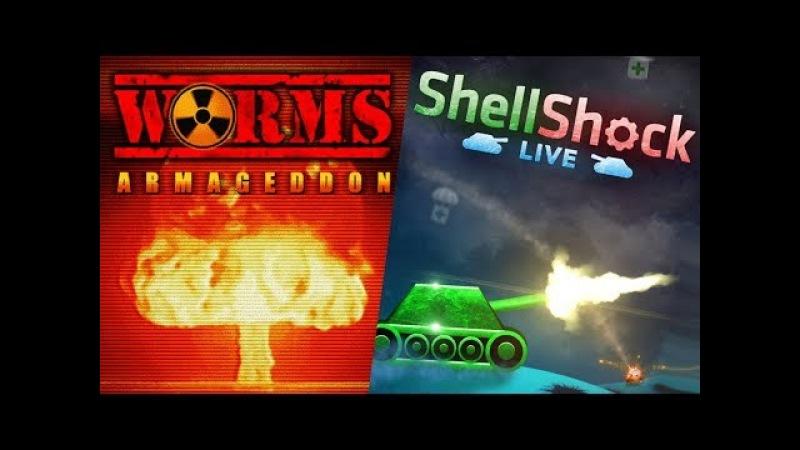 Червячки Armageddon Танчики ShellShock - Игры с подписчиками! (17.03.2018)