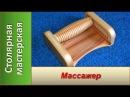 Массажер для ног / Wooden foot massager