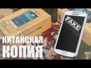 Стоит ли покупать китайскую копию смартфона? (Galaxy S4 Mini - China replica)