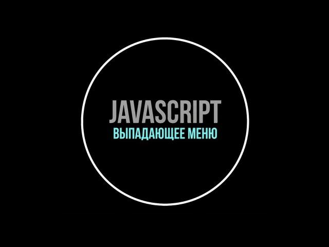 Выпадающее меню при наведении на чистом javascript