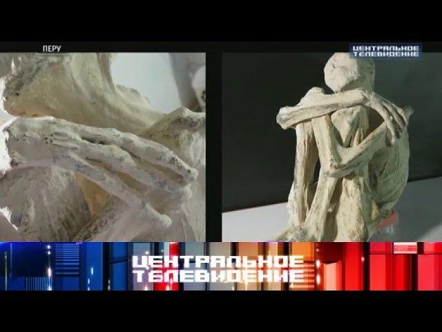 Загадочные перуанские мумии могут принадлежать пришельцам с других планет?
