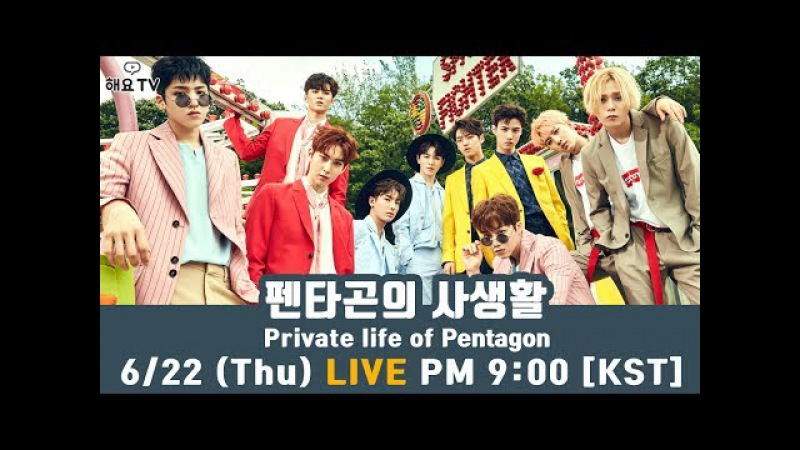 [STAR LIVE] Private life of PENTAGON @HeyoTV