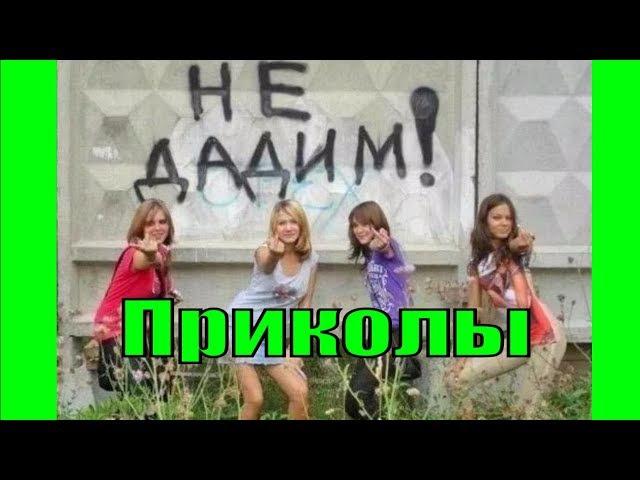Лучшие Русские приколы и смех для взрослых на дорогах с людьми и машинами