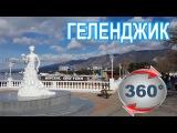 Геленджик 360° Набережная и Центральный Городской Пляж.