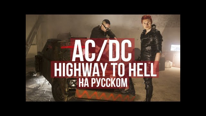AC DC Highway to Hell Cover на русском RADIO TAPOK Кавер