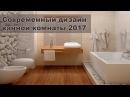 Современный дизайн ванной комнаты Lampa TV
