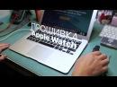 Прошивка Apple Watch