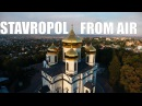 STAVROPOL CITY FROM AIR