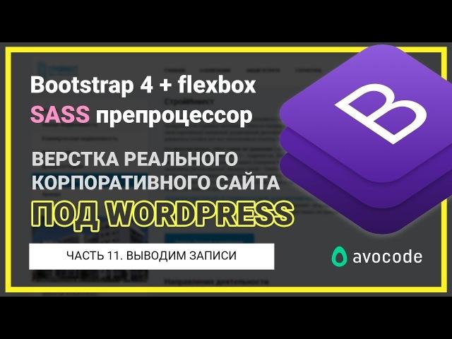 11. Выводим записи и произвольные поля в WordPress | Верстка под Wordpress на Bootstrap 4 Sass
