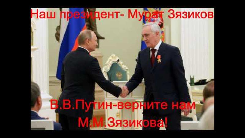 Ингушетия.Наш президент -Мурат Зязиков 14 09 2017г