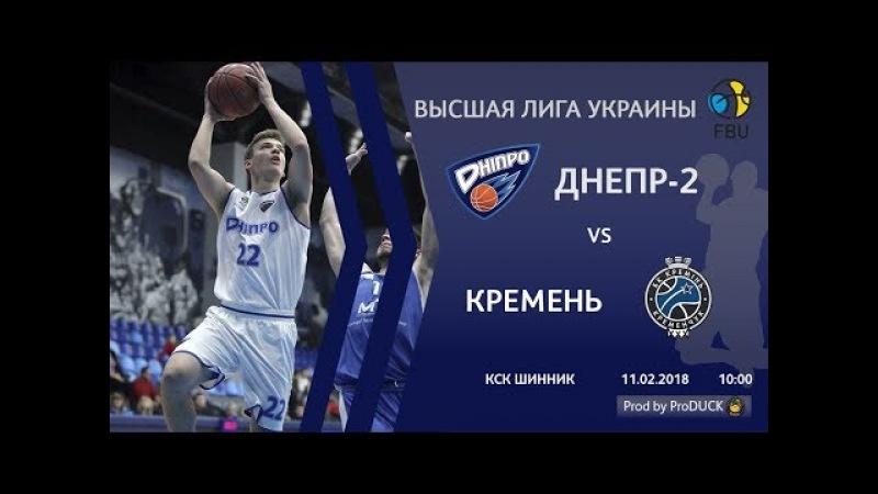БК Днепр 2 БК Кремень Высшая лига 11 02 2018