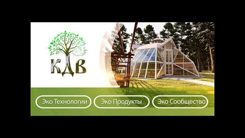 Купольный Дом Вегетарий КДВ 4 100 Скидки, до 80%
