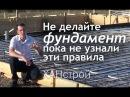 Фундамент монолитная плита своими руками в Красноярске. Строительство домов, фундамента Красноярск