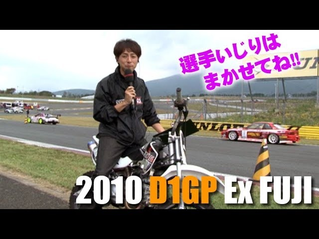Video Option VOL 103 D1GP 2010 Exhibition Match at Fuji International Speedway Tsuiso BEST16