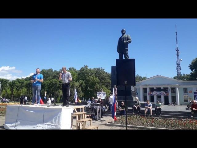 Власть продает Россию. Мое выступление на митинге 12 июня. Комсомольск-на Амуре.